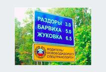 Рублевку реконструируют за 28 месяцев и 3,2 миллиарда рублей